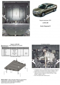 Защита двигателя Geely Emgrand 8 - фото №6