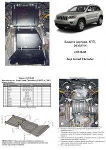 Защита двигателя Jeep Grand Cherokee - фото №7 + 1