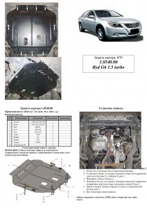 Захист двигуна BYD G6 - фото №7 + 1