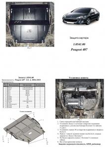 Защита двигателя Peugeot 407 - фото №7