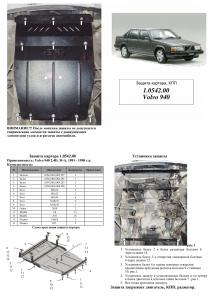 Защита двигателя Volvo 940 - фото №6 + 1