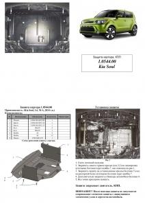 Захист двигуна Kia Soul 2 - фото №4
