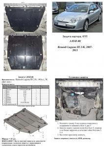 Защита двигателя Renault Laguna 3 - фото №3