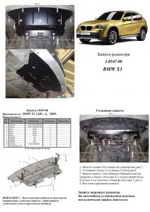 Защита двигателя BMW X1 E84 - фото №6