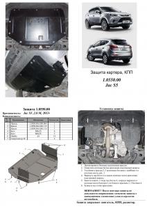 Захист двигуна Jac S5 - фото №4