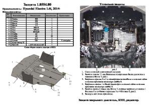 Защита двигателя Hyundai Elantra 5 F/L - фото №4 + 1