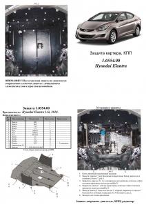 Защита двигателя Hyundai Elantra 5 F/L - фото №4 + 1 + 1