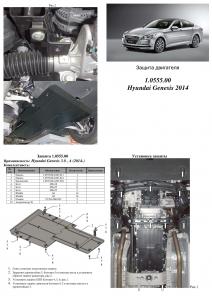 Защита двигателя Hyundai Genesis - фото №10 + 1 + 1