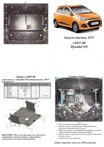 Защита двигателя Hyundai i-10 (2-ое поколение) - фото №3