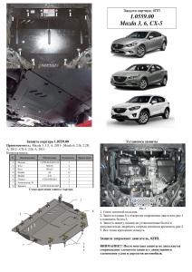Защита двигателя Mazda CX-5 - фото №7