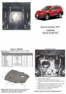 Захист двигуна Nissan X-Trail T32 - фото №8