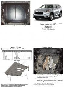 Захист двигуна Toyota Highlander 3 - фото №8