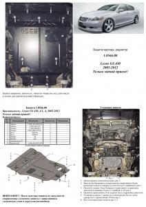 Защита двигателя Lexus GS 430 - фото №4