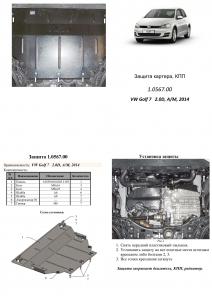 Защита двигателя Volkswagen Touran 2 - фото №3