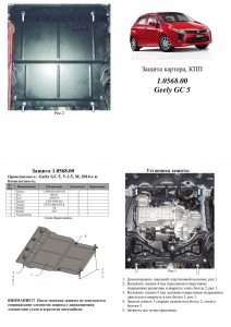 Защита двигателя Geely GC5 - фото №2