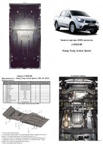 Защита двигателя Ssang Yong Actyon Sports - фото №3
