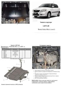 Защита двигателя Skoda Fabia 2 - фото №11 + 1