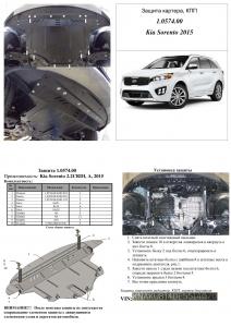 Защита двигателя Kia Sorento 3 - фото №4