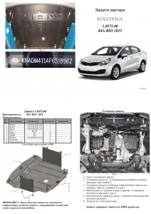 Защита двигателя Kia Rio 4 - фото №6