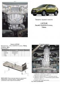 Захист двигуна Suzuki SX-4 S-cross - фото №8 + 1