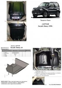 Защита двигателя Suzuki Jimny JB - фото №13 + 1 + 1