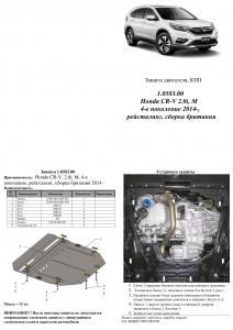 Защита двигателя Honda CR-V 4 рестайлинг - фото №7