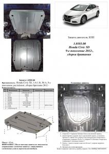 Захист двигуна Honda Civic 9 5D хэтчбек - фото №3