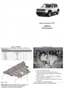 Защита двигателя Jeep Renegade - фото №5