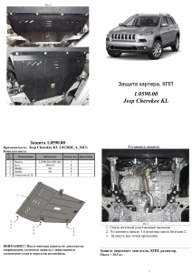 Захист двигуна Jeep Cherokee KL - фото №3