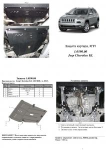 Защита двигателя Jeep Cherokee KL - фото №3