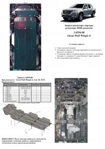 Защита двигателя Great Wall Wingle 6 - фото №3