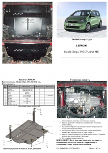 Защита двигателя Volkswagen Up - фото №7