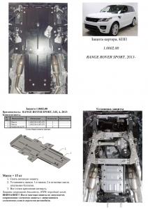 Защита двигателя Range Rover Sport - фото №4