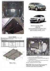 Защита двигателя Range Rover Evoque - фото №3