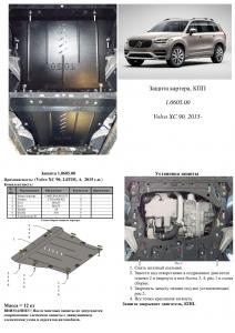 Защита двигателя Volvo XC90 2 - фото №3