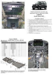 Защита двигателя Suzuki Jimny JB - фото №13 + 1