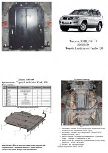 Защита двигателя Toyota Land Cruiser Prado 120 - фото №8 + 1