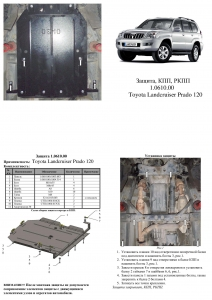 Захист двигуна Toyota Land Cruiser Prado 120 - фото №8 + 1
