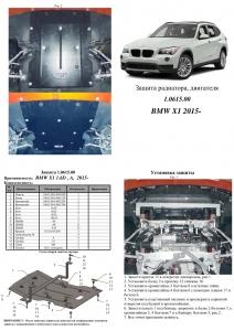 Защита двигателя BMW X1 E84 - фото №6 + 1