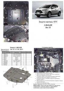 Защита двигателя Jac S3 - фото №3