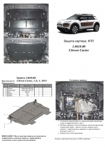 Защита двигателя Citroen Cactus - фото №3