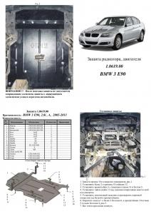 Захист двигуна BMW 3 E90 - фото №3 + 1 + 1