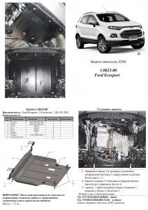 Защита двигателя Ford Ecosport EcoBoost - фото №3