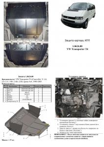 Защита двигателя Volkswagen T4 / Transporter / Caravelle - фото №5