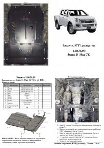 Захист двигуна Isuzu D-Max - фото №3