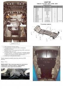 Защита двигателя Nissan Navara 4 - фото №4