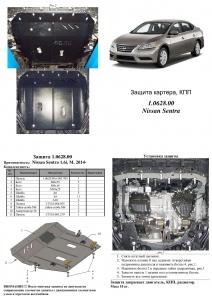 Защита двигателя Nissan Sentra - фото №5