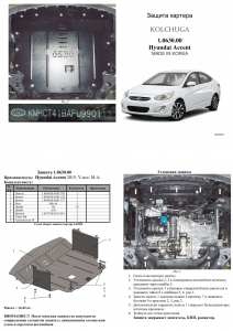 Защита двигателя Hyundai Accent 4 (кореец) - фото №3
