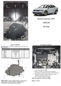 Защита двигателя Volkswagen Jetta 6 - фото №4