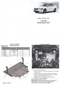Защита двигателя Skoda Superb 3 - фото №3